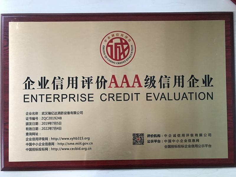 企業信用等級證書授牌