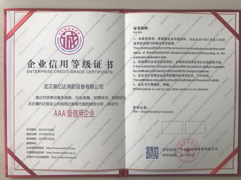 企業信用AAA登記證書
