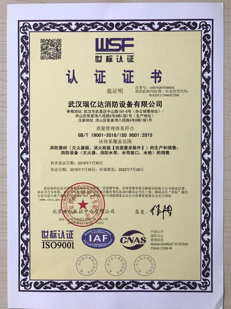 ISO9001 2015質量管理體系認證證書