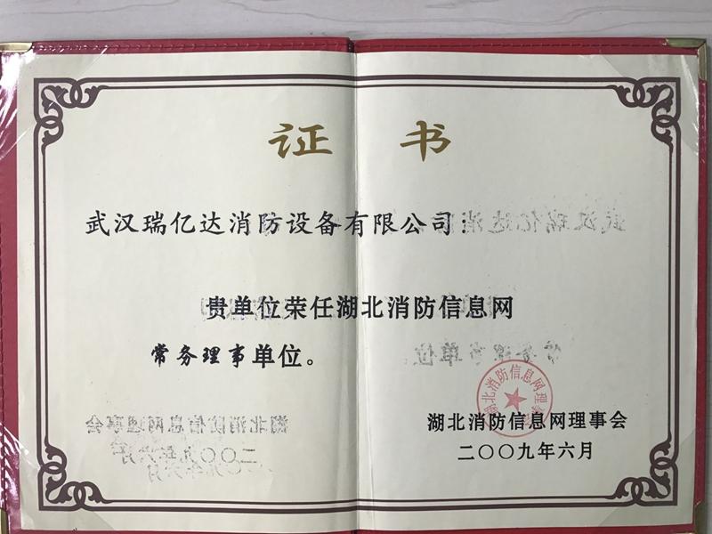 湖北消防信息網常務理事證書
